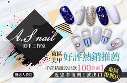 A.S nail美甲工作室 5.4折 A.手部精緻保養護理 / B.手部精緻凝膠課程 / C.手部凝膠100款藝術造型精選大方送(款式不定期更新替換)
