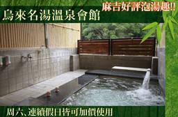 烏來名湯溫泉會館 6.6折 單人/雙人泡湯休息專案