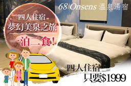 礁溪-68 Onsens溫泉湯宿 2.9折 四人住宿,夢幻美泉之旅方案