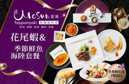 墨賞新鐵板料理 8.6折 A.季節鮮魚海陸套餐 / B.花尾蝦+季節鮮魚海陸套餐