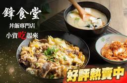 鋒食堂丼飯專門店 8折 小資吃起來