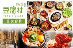豆腐村 韓國嫩豆腐煲專門店 8.5折 平日抵用500元消費金額