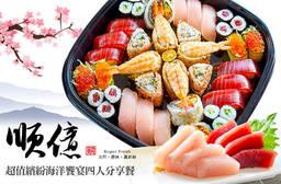 順億鮪魚專賣店 7.7折 超值繽紛海洋饗宴四人分享餐