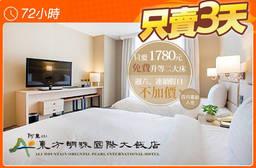 嘉義-東方明珠國際大飯店 3.7折 雙人住宿免費升等二大床,四月底前週六、連續假日不加價