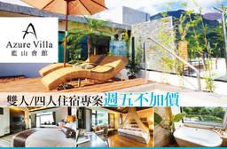 花蓮-藍山會館Azure Villa 4.9折 雙人/四人住宿專案,週五不加價