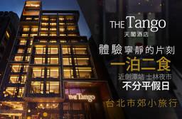 天閣酒店台北劍潭 2.4折 台北市郊小旅行~雙人一泊二食不分平假日專案