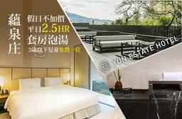 淡水-蘊泉庄YUN Estate Hotel 8.1折 假日不加價!雙人套房泡湯平日2.5H+3歲以下兒童免費一位+飯店設施:親子童玩間、古意照相館