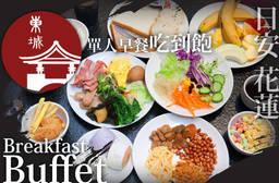 東城商旅Buffet 7.4折 花蓮!東城商旅-早餐Buffet單人吃到飽
