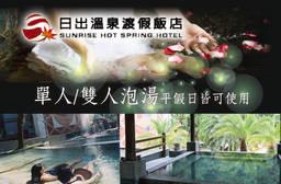 苗栗泰安-日出溫泉渡假飯店 5.5折 單人/雙人泡湯,平假日皆可使用