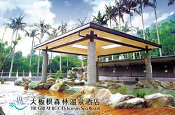 三峽-大板根森林溫泉酒店 5.7折 雙人美湯森林浴x養生饗宴專案