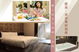 礁溪-童話藝宿湯旅 7.7折 雙人客房休憩泡湯專案+6 歲以下孩童免費 1 位!