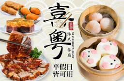 喜粵港式餐廳 8.3折 平假日可抵用300元消費金額