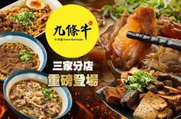 九條牛牛肉麵 6.3折 A.四小龍單人套餐 / B.三大天王單人套餐 / C.牛の雙霸單人套餐