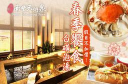 北投南豐天玥泉溫泉會館 6.1折 假日不加價!單人/雙人白磺泡湯x春季饗食
