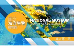 屏東-國立海洋生物博物館 (海生館) 9.3折 單人票一張