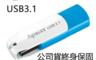 生活市集 3.5折! - Apacer宇瞻USB3.1高速隨身碟