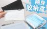 生活市集 2.0折! - 日本熱銷口罩收納盒