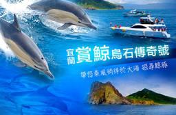 宜蘭-賞鯨烏石傳奇號 6.6折 賞鯨/包船專案,帶您乘風徜徉於大海、探尋鯨豚