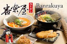 番樂屋 6.1折 A.單人超值風味餐 / B.雙人精選風味餐