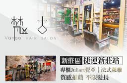梵古Vango Hair Salon 4.9折 A.JuliArt覺亞經典洗剪專案 / B.嚴選品牌萊雅/中野染髮專案(不限髮長) / C.法式萊雅溫熱塑燙+造型剪髮專案(不限髮長)