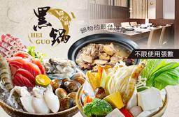 黑鍋港式海鮮鍋物 8.7折 平假日皆可抵用400元消費金額