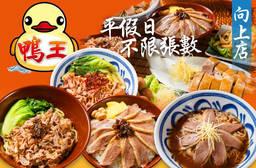 鴨王鴨肉飯(向上店) 7.4折 平假日皆可抵用120元消費金額