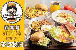 吃我早午餐 7.5折 平假日皆可抵用100元消費金額