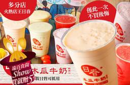 日春木瓜牛奶 7.6折 平假日皆可抵用150元消費金額