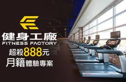 健身工廠(多店) 2.9折 首次入會體驗