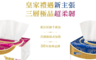 新新新 8.8折! - 三層超柔韌抽取式衛生紙-典雅紅(210)