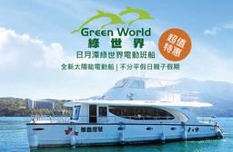 日月潭綠世界電動班船 2.4折 不分平假日全新太陽能電動船超值特惠船票方案