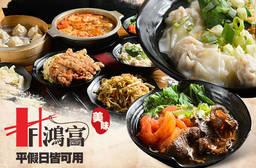 Home Food鴻富麵食館 7.8折 平假日皆可抵用300元消費金額
