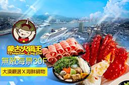 蒙古火鍋王- 無敵海景30F 6.4折 A.大漠嚴選鍋品全餐 / B.帝王海鮮船火鍋全餐