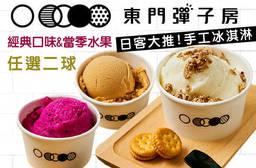 東門彈子房ICE 8折 日客大推!來台必嚐手工冰淇淋