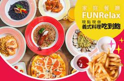 FUN RELAX家庭餐廳 8.8折 A.現點現做義式料理吃到飽(單人) / B.豪華主餐+現點現做義式料理吃到飽(單人)