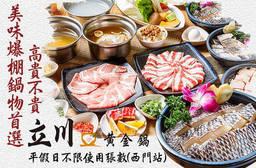 立川黃金鍋(西門衡陽店) 6.7折 平假日皆可抵用400元消費金額