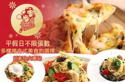 塔加塔tagata創意料理 7.5折 平假日皆可抵用250元消費金額