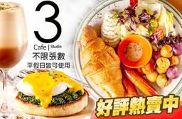 3 Cafe Studio 7.9折 平假日皆可抵用300元消費金額