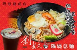劉妹鍋燒意麵(豐原建成店) 7.2折 單人套餐