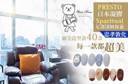 Bear House Nail美甲沙龍 2.6折 A.日本專業品牌Presto手部凝膠+四指造型貼鑽 / B.日本專業品牌Presto手部時尚雜誌造型款40款選1(可換色,款式不定期更換) / C.日本保養品牌Sparitual足部深層去繭嫩白保養 / D.3D裸妝感自然濃密根接根不限根數 / E.6D無重力立體濃密400根嫁接