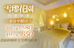 台北-雪瓈花園汽車旅館 7.4折 休息3H/4H假日不加價