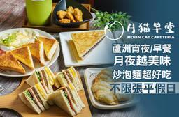 月貓早堂(蘆洲信義店) 6.8折 平假日皆可抵用100元消費金額