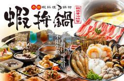 蝦拼鍋&韓國醬油螃蟹 7.5折 平假日皆可抵用350元消費金額