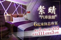 桃園-紫晴汽車旅館 6.3折 休息2H/3H假日不加價