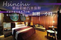新竹-紫晶彩繪汽車旅館 6折 休息3H車庫房平假日皆可