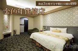 板橋-金色年代旅店 6.7折 休息3H平假日皆可
