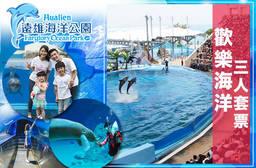 花蓮-遠雄海洋公園 8.2折 歡樂海洋三人套票