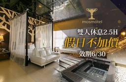 桃園-摩斯時尚汽車旅館 6.7折 休息2.5H假日不加價