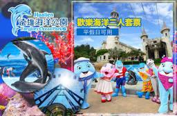 花蓮-遠雄海洋公園 8.3折 歡樂海洋二人套票(平假日可用)