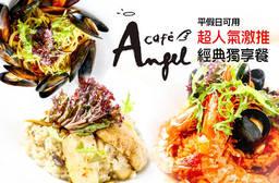 Angel Cafe' 5.5折 激推美味經典獨享餐